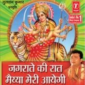 Jagrate Ki Raat Maiya Meri Aayegi Songs