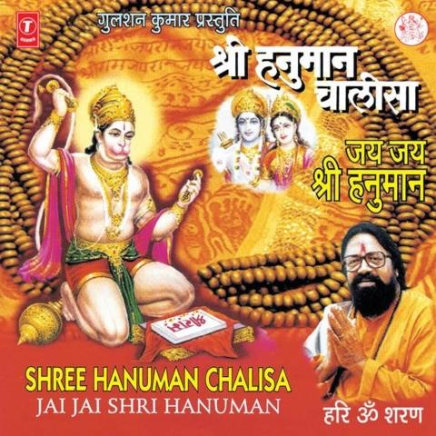 hanuman chalisa pdf free download in telugu