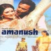 Amanush Ben Songs