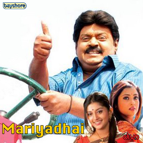Family grows on trees : Kadhalukku mariyadhai mp3 songs kuttyweb