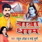 Dukh Dur Karihe Baba Song
