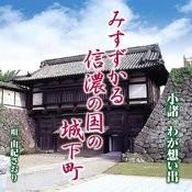 Komoro Wa Ga Omoide/Ame Furi Otsuki Songs