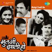 Mulgi Zaali Ho Songs