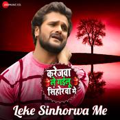 Karejwa Le Gailu Sinhorwa Me Ashish Verma Full Song