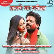 Dalne Ka Tarika Ashish Verma Full Mp3 Song