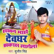 Sardha Hamar Saiya Song