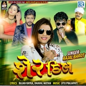 Sherdil Songs Download: Sherdil MP3 Gujarati Songs Online Free on