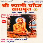 Adhaya 16 Shlok No 16 Pasun Adhaya 17 Paryant Song