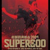 He Yun Shi Yan Chang Hui 2009 Supergoo Concert Songs