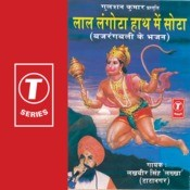 Ram Siya Ram Song