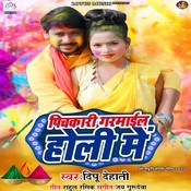 Pichkari Garmayil Holi Me Song