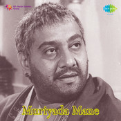 Mariyada Mane Songs