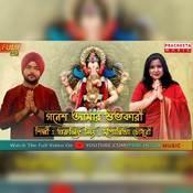 Ganesh Amar Suvokari Song