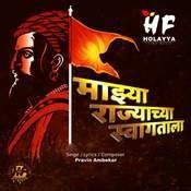 Mazya Rajyacha Swagatala Song