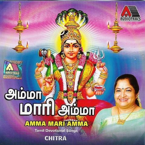 Amma Maari Amma Songs Download: Amma Maari Amma MP3 Tamil