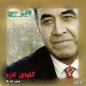 Golhaye Taze 84, 94 Songs