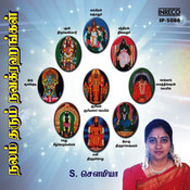 Nalam Tharum Nava Grahangal Songs