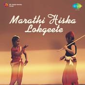 Marathi Hiska Lokgeete Songs