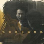 BTB Jin Zhuang Jing Xuan (CD) Songs