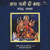 Tara Rani DI Katha Songs