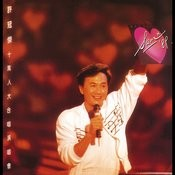 Back To Black Series - Sam Hui '89 Live (2 CD) Songs