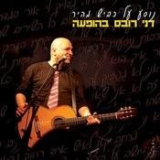 Nose'a Al Kvish Mahir (Live) Songs