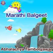 Marathi Balgeet - Abhalachya Tamboryawar Songs