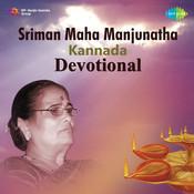 Sriman Maha Manjunatha Kannada Devotional Songs