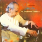 Harmonium Pandit Manohar Chimote Songs