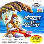 Shankara O Shankara Songs