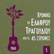 Χρονικό Του Ελαφρού Τραγουδιού Από Τις 45 Στροφές, 1960, Volume 5 Songs
