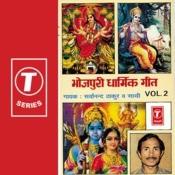 Bhojpuri Devi Geet Vol.2 Songs