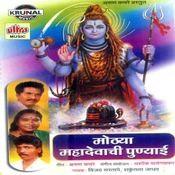 Mothya Mahadevachi Punyai Songs