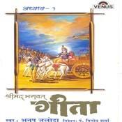 Shreemad bhagwat geeta vol. 3 | श्रीमद भगवद गीता.