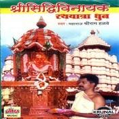 Shri Siddhivinayak Rath Yatra Dhun Songs