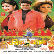 Rasik Balma Songs