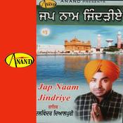 Jap Naam Jindriye Song