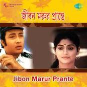 Jibon Marur Prante Songs