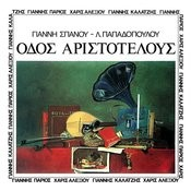 Odos Aristotelous Songs