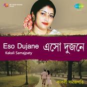 Eso Dujane Kakali Samajpaty Songs