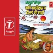 Kavi Kalidas & Heejde Ki Shaadi Songs