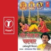 Pati Sewa Ka Chamatkaar Songs