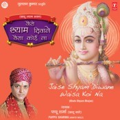 Jaise shyam deewane vaisa koi na mp3 song download jaise for Koi phool na khilta song download