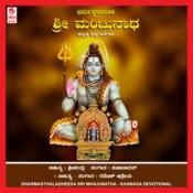 Mangalarathi Song