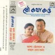 Kichhu Bali Gaane Gaane Asha R D Burman Songs