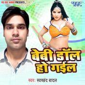 Baby Doll Ho Gail Songs Download Baby Doll Ho Gail Mp3 Bhojpuri