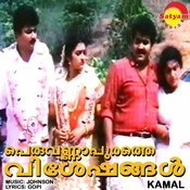 Peruvannapurathe Viseshangal Songs