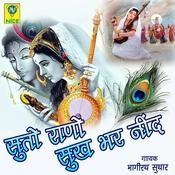 Suto Rano Sukh Bhar Nind Songs