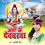 Jayeke Devgharwa Songs