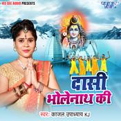 Nache Kanwariya Jhum Jhum Song